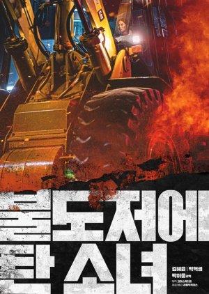 Movie: The Girl on a Bulldozer (2021) [Korea]